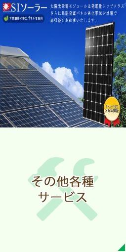 太陽光 HPアイコン